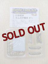 エフトイズ 1/144戦車 バトルタンクキットコレクション Vol.2 日本陸軍九七式中戦車 チハ A.戦車第1連隊第3中隊