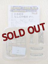 エフトイズ 1/144戦車 バトルタンクキットコレクション Vol.2 日本陸軍九七式中戦車 チハ C.戦車第34連隊第2中隊