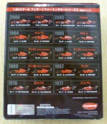 他の写真2: フェラーリ フォーミュラーカー モデルコレクションII 全20種セット