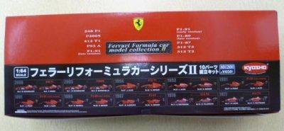 画像1: フェラーリ フォーミュラーカー モデルコレクションII 全20種セット