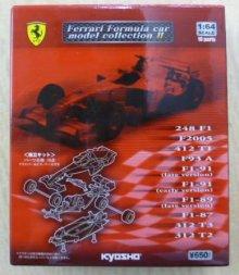 他の写真1: フェラーリ フォーミュラーカー モデルコレクションII 全20種セット