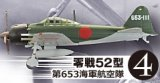 エフトイズ 1/144戦闘機 航空ファン SELECT Vol.2 日本陸海軍戦闘機集 4 零戦52型 第653海軍航空隊