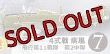 エフトイズ 1/144戦闘機 航空ファン SELECT Vol.2 日本陸海軍戦闘機集 7 4式戦 疾風 飛行第11戦隊 第2中隊