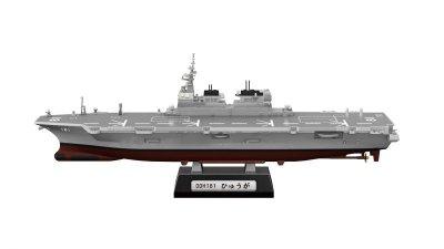 画像1: エフトイズ 1/1250 現用艦船キットコレクションSP 海上自衛隊 ヘリ護衛艦・補給艦 01 ひゅうがDDH181 A フルハルVer.