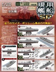 他の写真3: エフトイズ 1/1250 現用艦船キットコレクションSP 海上自衛隊 ヘリ護衛艦・補給艦 04 ときわAOE423 A フルハルVer.