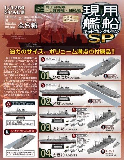 画像2: エフトイズ 1/1250 現用艦船キットコレクションSP 海上自衛隊 ヘリ護衛艦・補給艦 04 ときわAOE423 A フルハルVer.