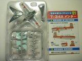 エフトイズ 1/144戦闘機 日本の翼コレクション4 T-34Aメンター 01b.航空自衛隊 航空救難群