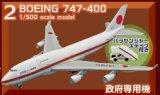 エフトイズ 1/500 日本の輸送機コレクション 2 BOEING747-400 政府専用機 パッセンジャーステップ付き