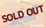 エフトイズ 1/144 日本の輸送機コレクション 6 CH-47 陸上自衛隊