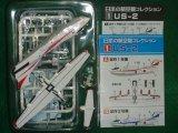 エフトイズ 1/300 戦闘機 日本の航空機コレクション 1.US-2 S.試作1号機(US-1A改)シークレット