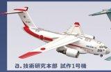 エフトイズ 1/300 戦闘機 日本の航空機コレクション2 2.XC-2 a.技術研究本部 試作1号機