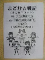 イッシーサークル 自作カードゲーム 「まどか☆戦記」