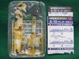 エフトイズ 1/144戦闘機 攻撃機コレクション 03 A-10サンダーボルトII S.アメリカ空軍 ピーナツ迷彩試験機 シークレット