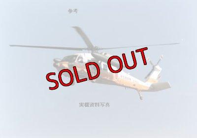 画像3: プラッツ 1/144戦闘機 プラッツ 1/144 航空自衛隊仕様 UH-60J