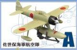 エフトイズ 1/144戦闘機 ウイングキットコレクション Vol.15 01 二式水上戦闘機 A 佐世保海軍航空隊
