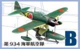 エフトイズ 1/144戦闘機 ウイングキットコレクション Vol.15 01 二式水上戦闘機 B 第934海軍航空隊