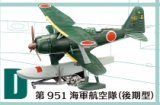 エフトイズ 1/144戦闘機 ウイングキットコレクション Vol.15 02 零式観測機 11型 D 第951海軍航空隊(後期型)