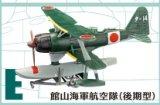 エフトイズ 1/144戦闘機 ウイングキットコレクション Vol.15 02 零式観測機 11型 E 館山海軍航空隊(後期型)
