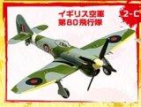 エフトイズ 1/144戦闘機 ウイングキットコレクション VS2 02C イギリス空軍 第80飛行隊