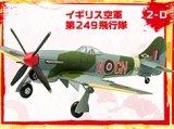 エフトイズ 1/144戦闘機 ウイングキットコレクション VS2 02D イギリス空軍 第249飛行隊