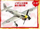 エフトイズ 1/144戦闘機 ウイングキットコレクション VS2 02E イギリス空軍 第6飛行隊