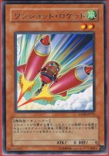 ANPR-JP015 ワンショット・ロケット風レア