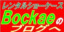 レンタルショーケースBockaeのBlog