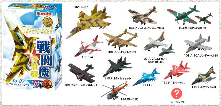 F 5 (戦闘機)の画像 p1_12