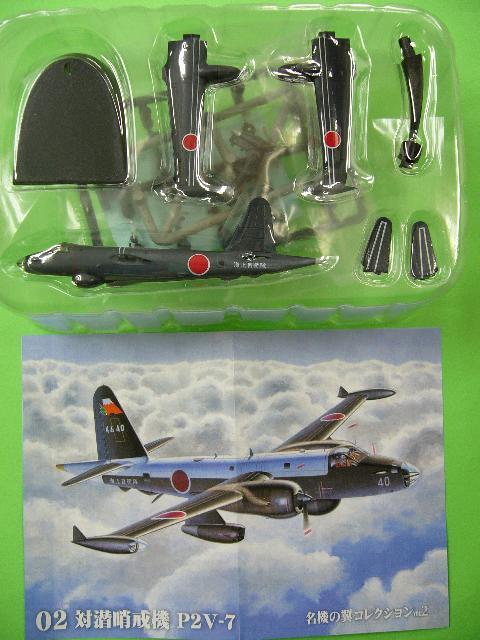 アイテムポストで買える「エフトイズ 1/300 戦闘機 名機の翼コレクション2 02.対潜哨戒機 P2V-7 A.海上自衛隊 第2航空群」の画像です。価格は450円になります。
