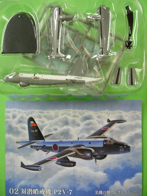 アイテムポストで買える「エフトイズ 1/300 戦闘機 名機の翼コレクション2 02.対潜哨戒機 P2V-7 C.アメリカ海軍 第60哨戒飛行隊」の画像です。価格は450円になります。