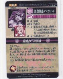 他の写真2: かたちゆみゆり 自作カード 黒艶戦姫アスタロット