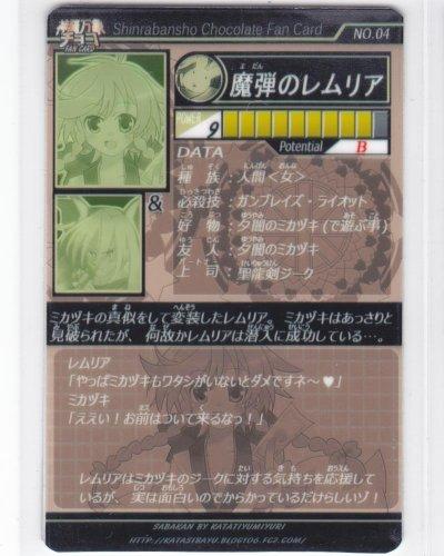 画像2: かたちゆみゆり 自作カード 魔弾のレムリア