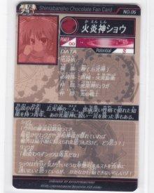 他の写真2: かたちゆみゆり 自作カード 火炎神ショウ