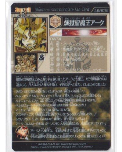 画像2: かたちゆみゆり 自作カード 煉獄聖魔王アーク