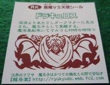 他の写真2: 龍居堂 ビックリマン風自作シール 「ドラキュロス」