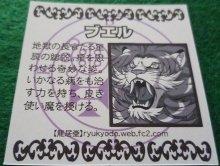 他の写真2: 龍居堂 ビックリマン風自作シール 「ソロモン72柱の悪魔」ブエル