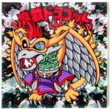 他の写真1: 龍居堂 ビックリマン風自作シール 「魔覇ドラゴット」