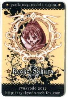 他の写真2: 龍居堂 神羅万象風自作カード 「佐倉杏子」