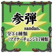 他の写真1: YY-FACTORY 自作シール 闘神番長!(BATTLE BANCHO!) 第3弾