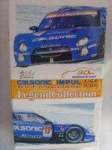 F-toys カルソニック×インパル レジェンドコレクション 全5種類セット