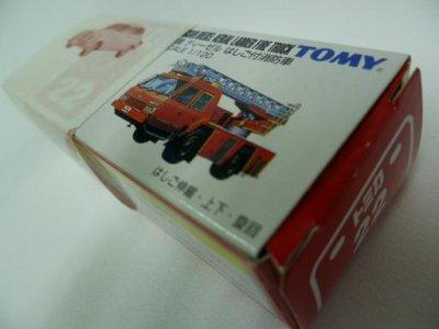 画像1: トミカ No.22 日産ディーゼルはしご付き消防車 中古品