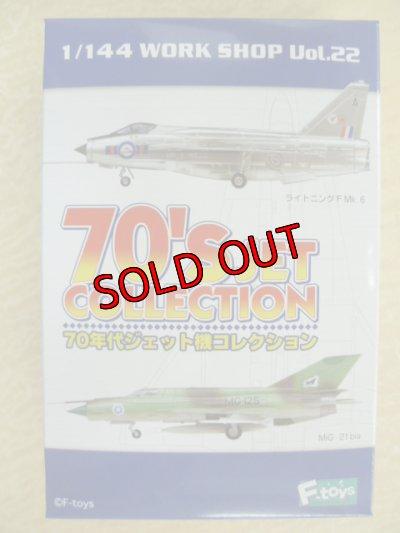 画像4: エフトイズ 1/144戦闘機 70年代ジェット機コレクション 01 ライトニングF Mk.6 c.サウジアラビア空軍 第13飛行隊