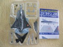 他の写真3: エフトイズ 1/144戦闘機 70年代ジェット機コレクション 03 ドラケン J35 a.J350 オーストラリア陸軍航空隊 外箱なし