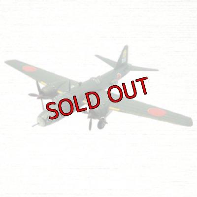 画像1: エフトイズ 1/144戦闘機 大型機コレクション2 01.四式重爆撃機 飛龍 b.浜松教導飛行師団