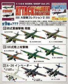 他の写真3: エフトイズ 1/144戦闘機 大型機コレクション2 03.A-26 インベーダー a.アメリカ空軍 第37爆撃飛行隊