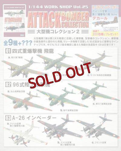 画像5: エフトイズ 1/144戦闘機 大型機コレクション2 01.四式重爆撃機 飛龍 S.飛行第14戦隊 第1中隊 特殊航続距離延長機 シークレット