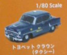 他の写真1: Nゲージ(1/150) ALWAYS 三丁目の夕日`64 情景フィギュア 『トヨペット クラウン(タクシー)』 1/80スケール