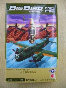 他の写真3: アルジャーノンプロダクト(カフェレオ) 1/144戦闘機 ビッグバード BB1 02 B-24J リベレーター 第43爆撃飛行隊