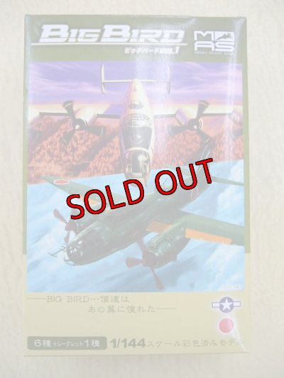 画像3: アルジャーノンプロダクト(カフェレオ) 1/144戦闘機 ビッグバード BB1 02 B-24J リベレーター 第43爆撃飛行隊