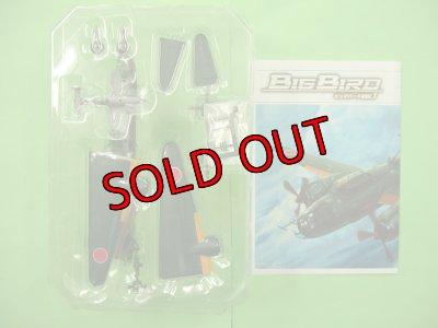 画像1: アルジャーノンプロダクト(カフェレオ) 1/144戦闘機 ビッグバード BB1 一式陸上攻撃機 24型 C4M2E 桜花付 SPシークレット